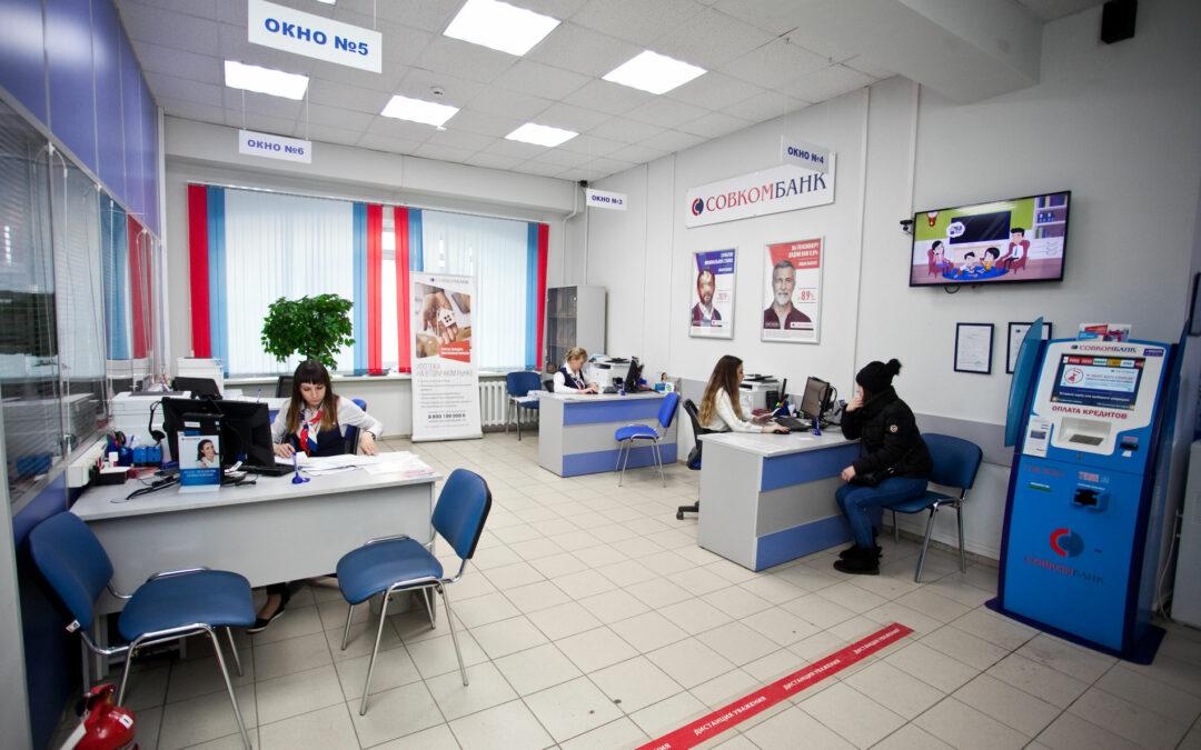 Суть программы по восстановлению кредитной истории в СовКомБанк